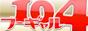 全国風俗店検索サイト104