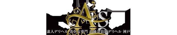 神戸高級会員制デリヘル A's 【エース】